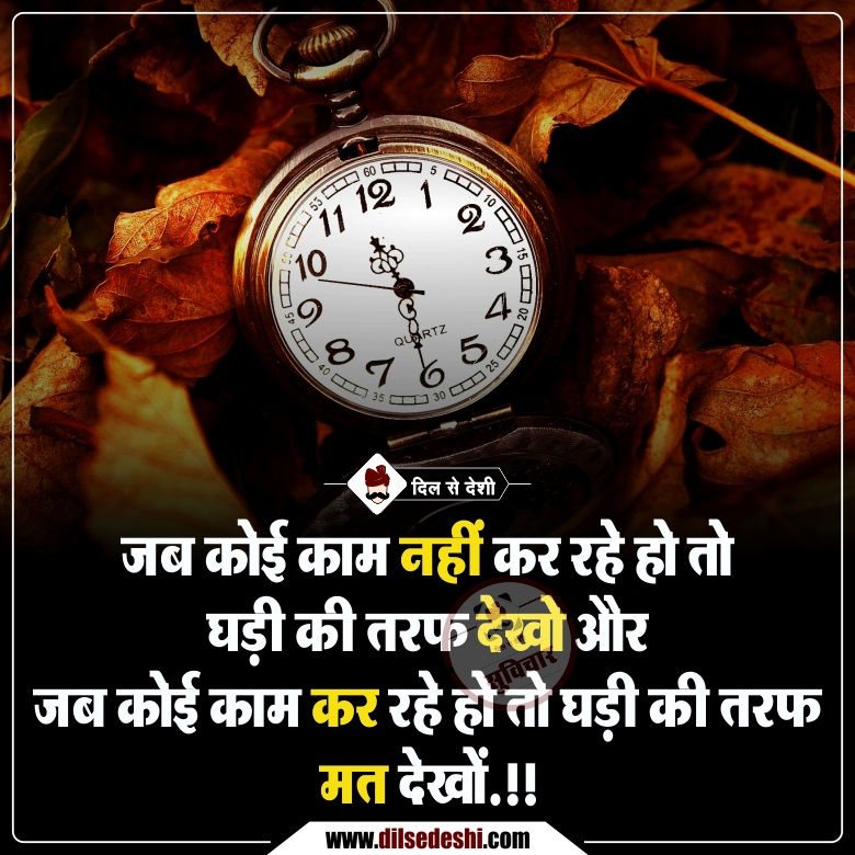 Best Time Quotes in Hindi (3)