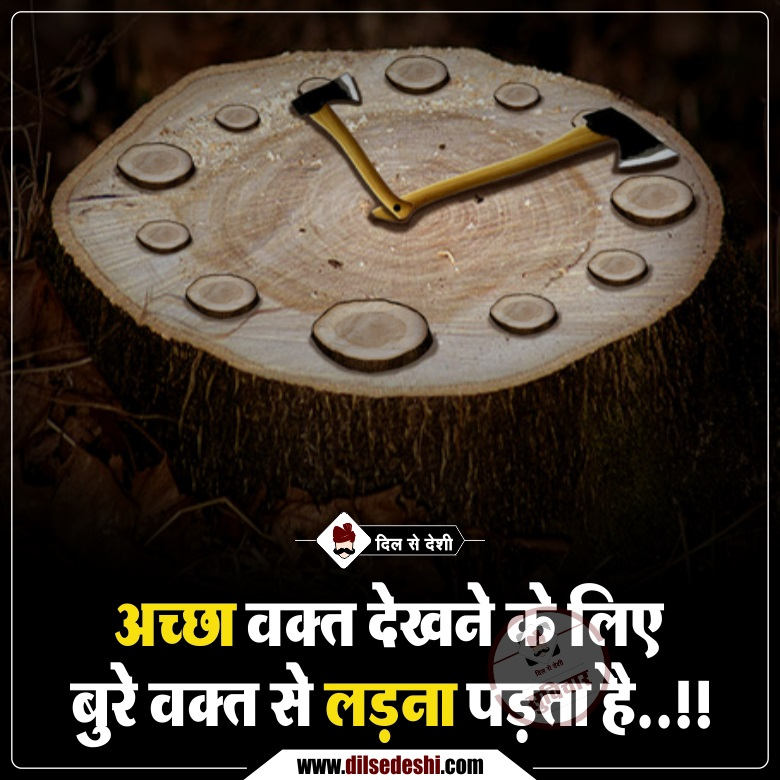 Best Time Quotes in Hindi (4)