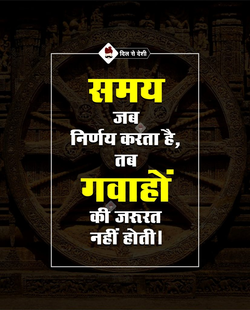 Best Time Quotes in Hindi (8)