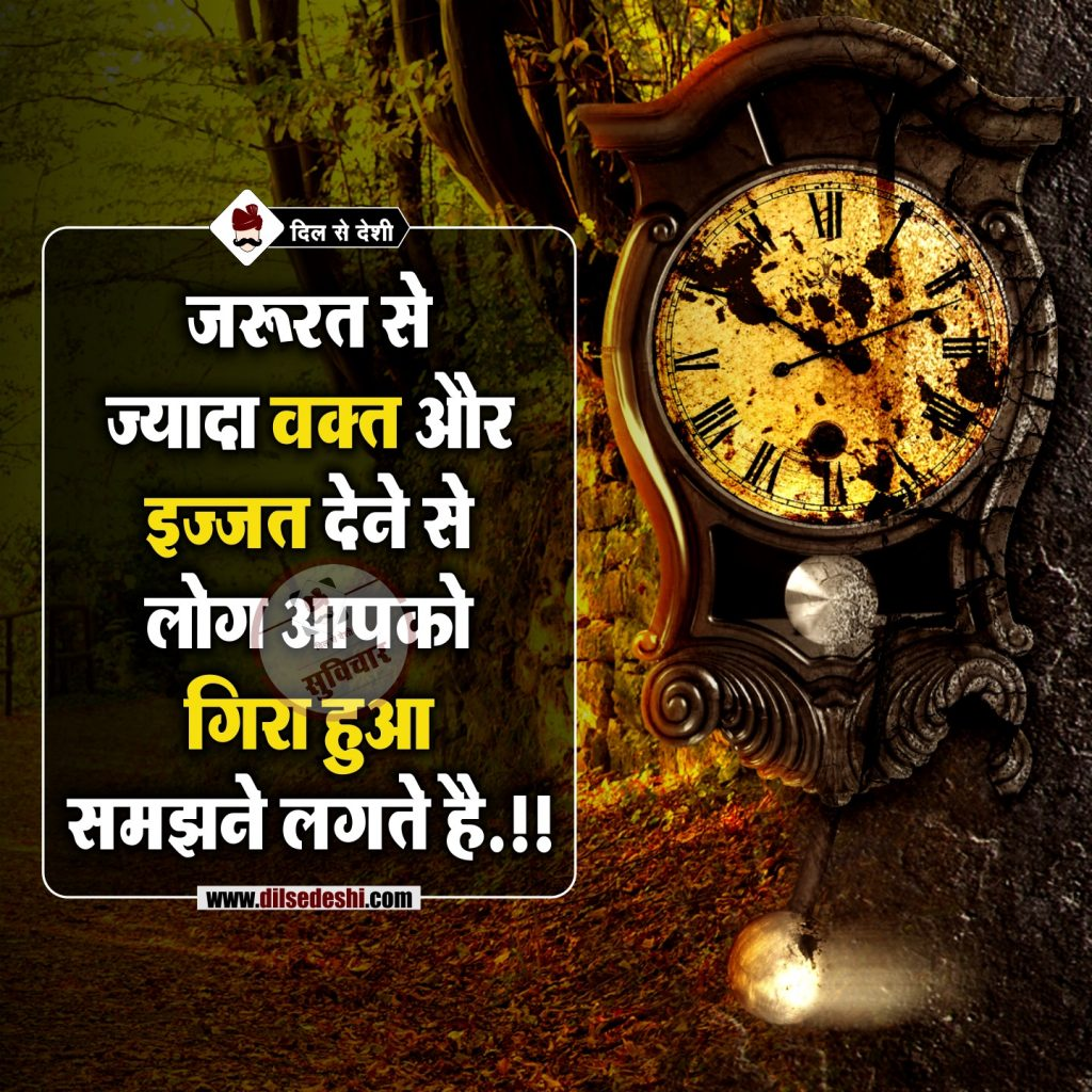 Best Time Quotes in Hindi (9)