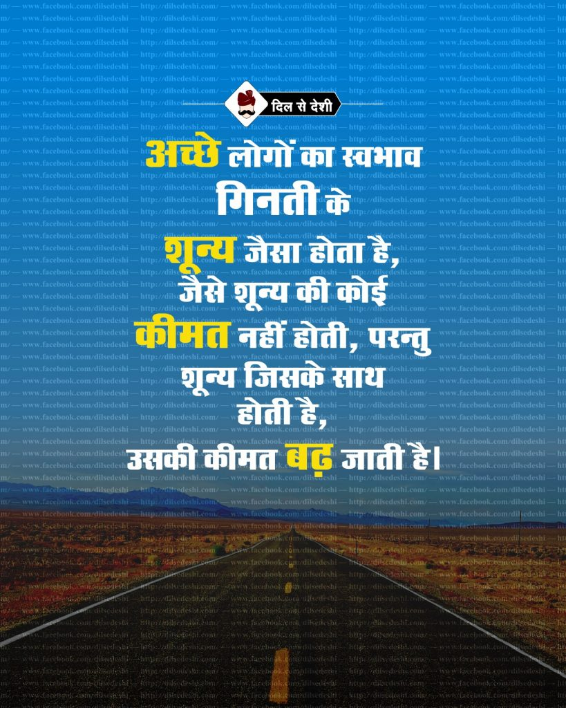Best Life Quotes in Hindi (15)
