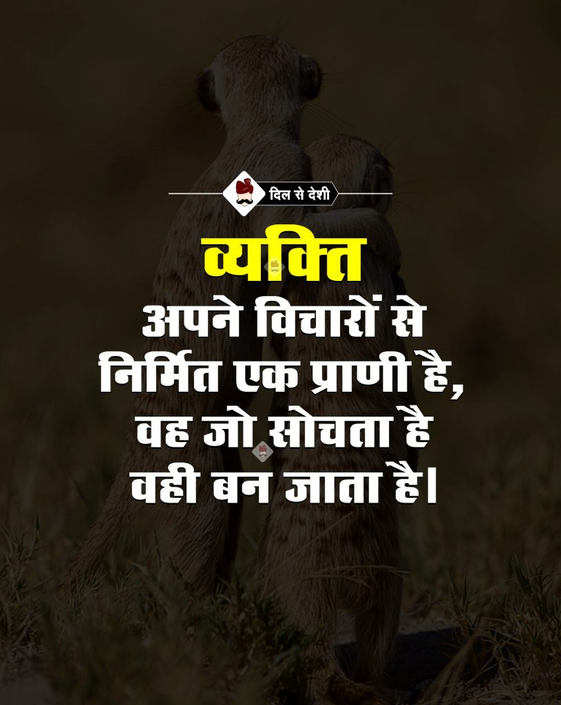 Best Life Quotes in Hindi (16)