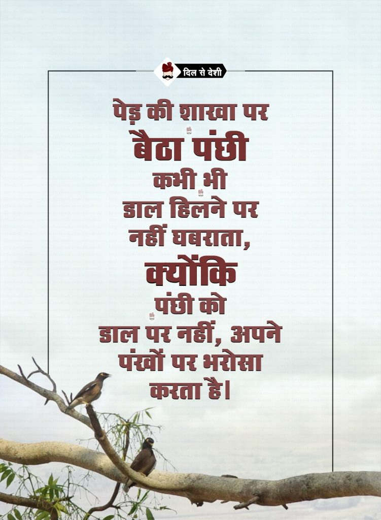 Best Life Quotes in Hindi (2)