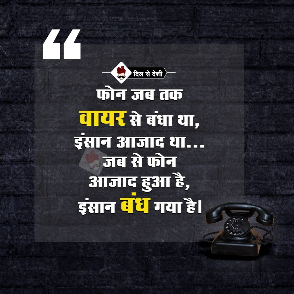 Best Life Quotes in Hindi (23)
