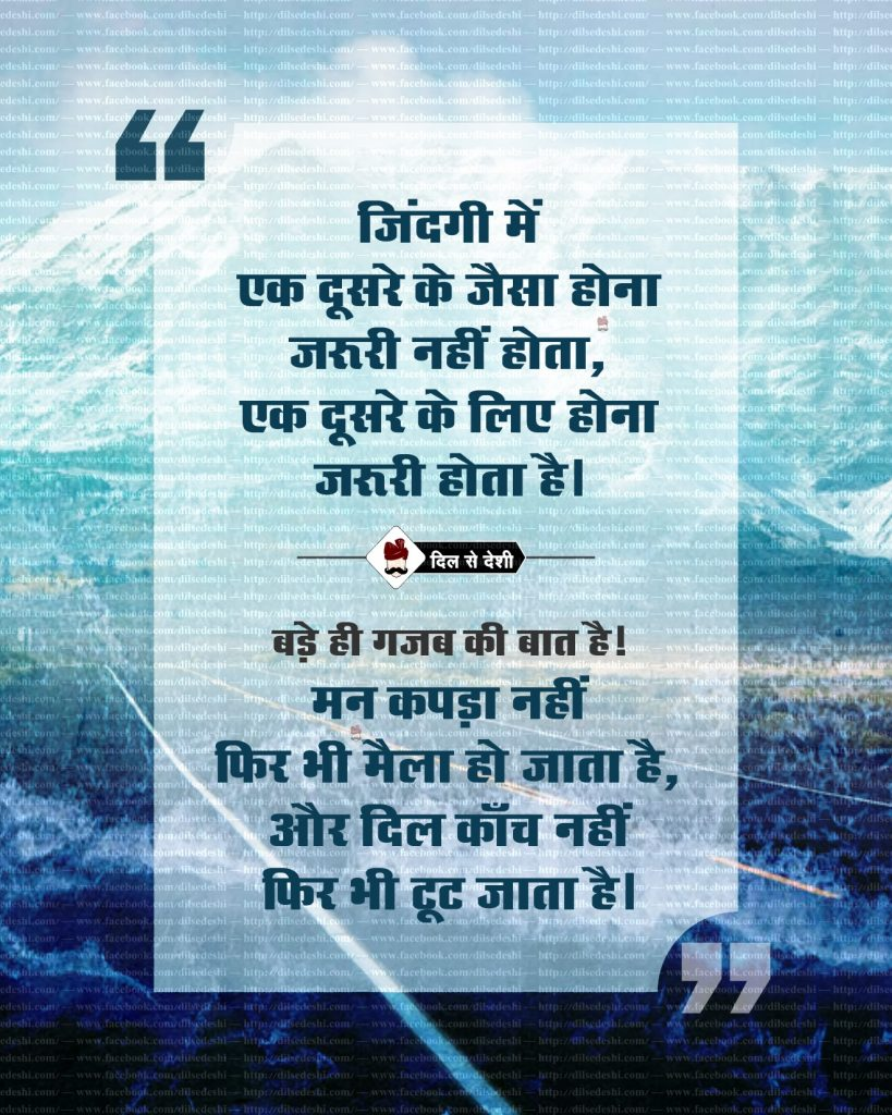 Best Life Quotes in Hindi (26)