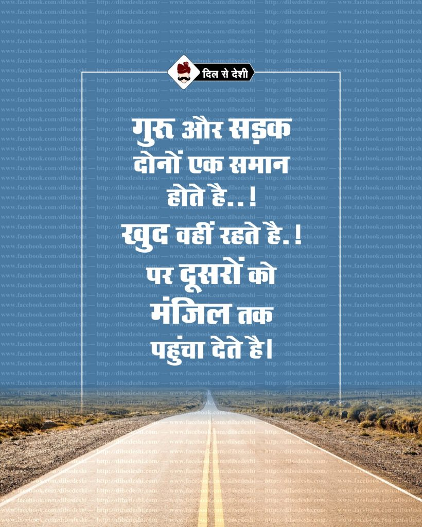 Best Life Quotes in Hindi (3)