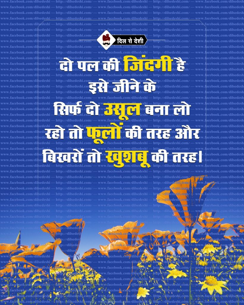 Best Life Quotes in Hindi (7)