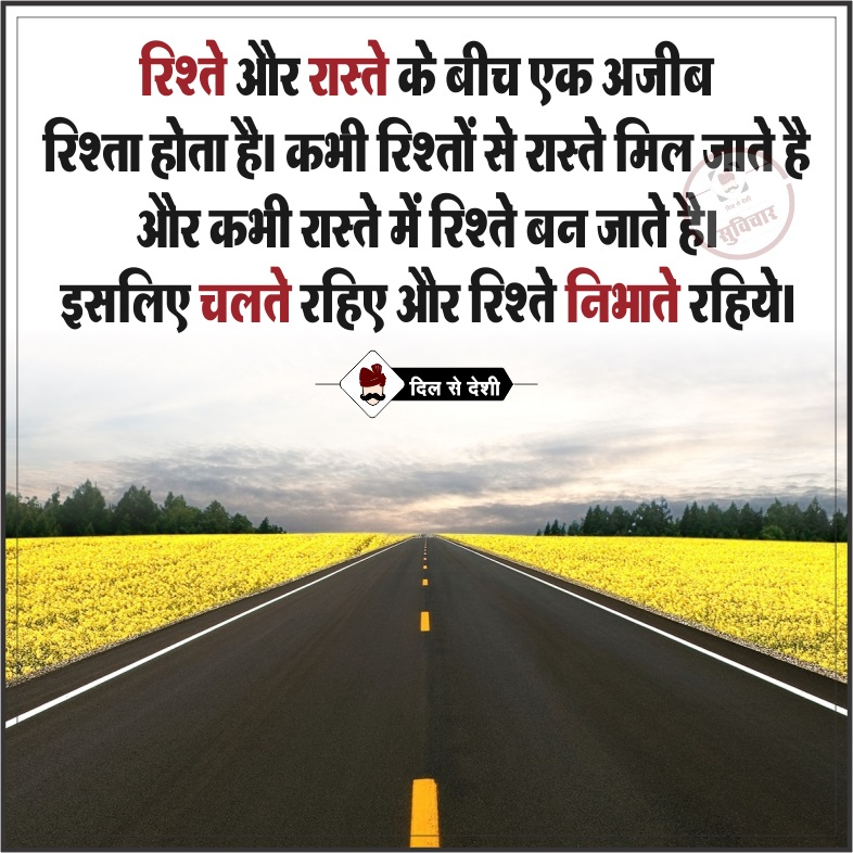 Best Relation Quotes in Hindi (10)