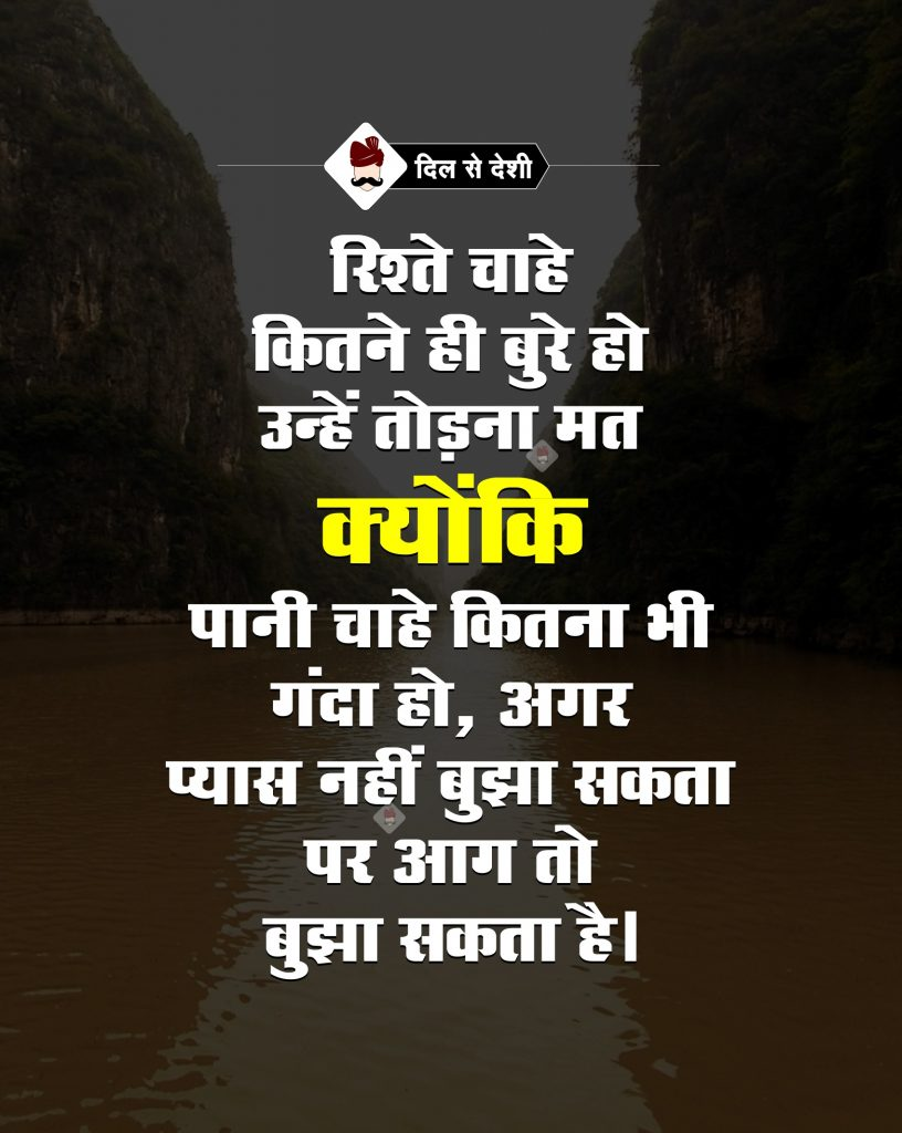 Best Relation Quotes in Hindi (12)