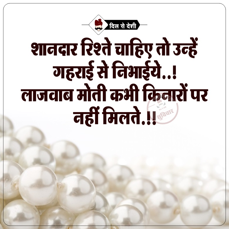 Best Relation Quotes in Hindi (13)