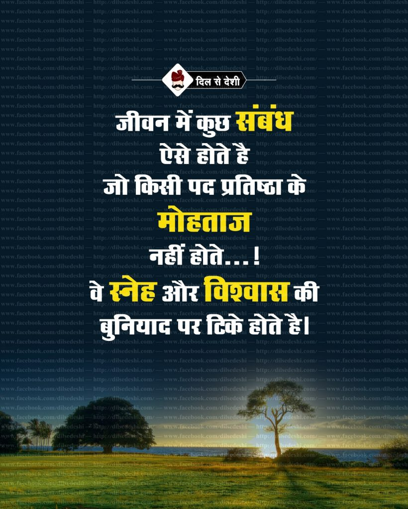 Best Relation Quotes in Hindi (15)