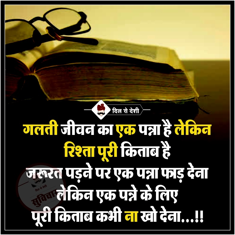 Best Relation Quotes in Hindi (18)