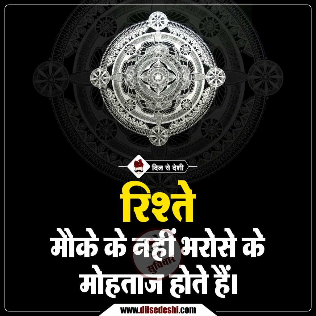 Best Relation Quotes in Hindi (20)