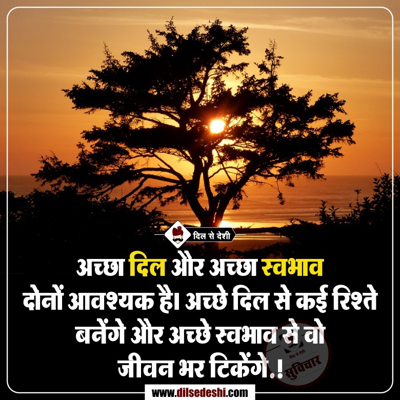 Best Relation Quotes in Hindi (24)