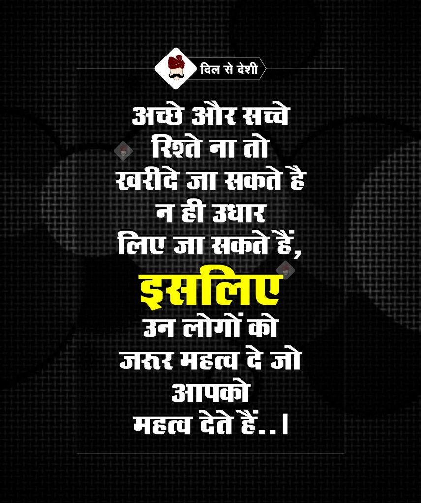 Best Relation Quotes in Hindi (7)
