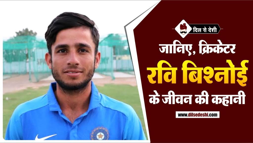 Ravi Bishnoi Biography, Age, Career, Cast, Wiki, Family, IPL in Hindi