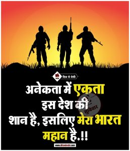 Army Training Motivational Quotes in Hindi (14)