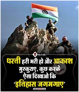 Army Training Motivational Quotes in Hindi (5)