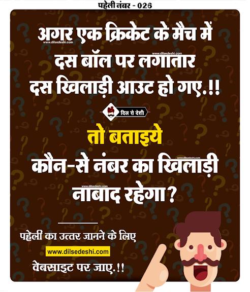 Dimagi Paheliyan  Paheliyan with Answer   Paheliyan in Hindi  Puzzle Images