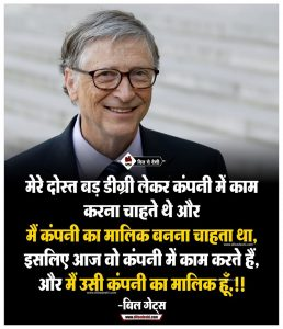 Inspirational Leaders Quotes in Hindi (1)