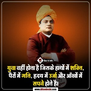 Inspirational Leaders Quotes in Hindi (12)
