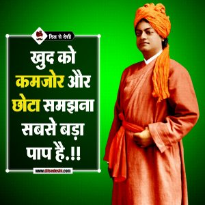 Inspirational Leaders Quotes in Hindi (14)