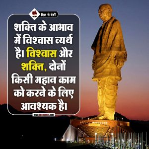 Inspirational Leaders Quotes in Hindi (16)