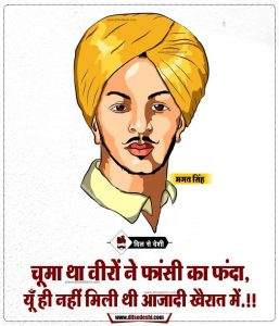 Inspirational Leaders Quotes in Hindi (2)