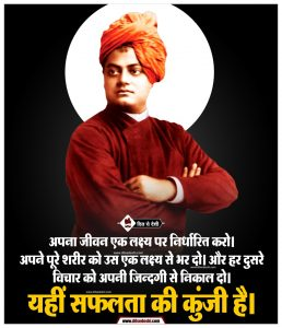 Inspirational Leaders Quotes in Hindi (27)