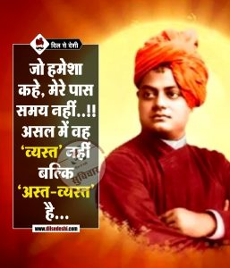 Inspirational Leaders Quotes in Hindi (4)