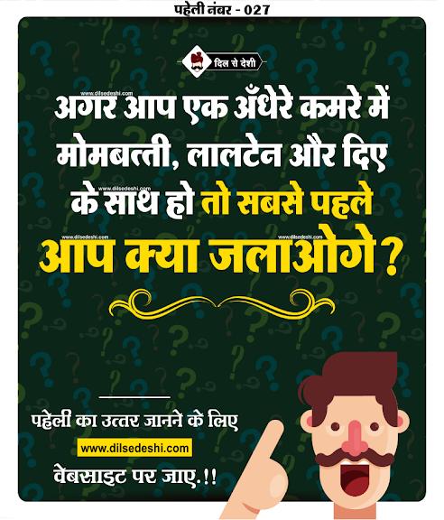 Paheliyan with Answer  Dimagi Paheliyan  Puzzle Images  Paheliyan in Hindi
