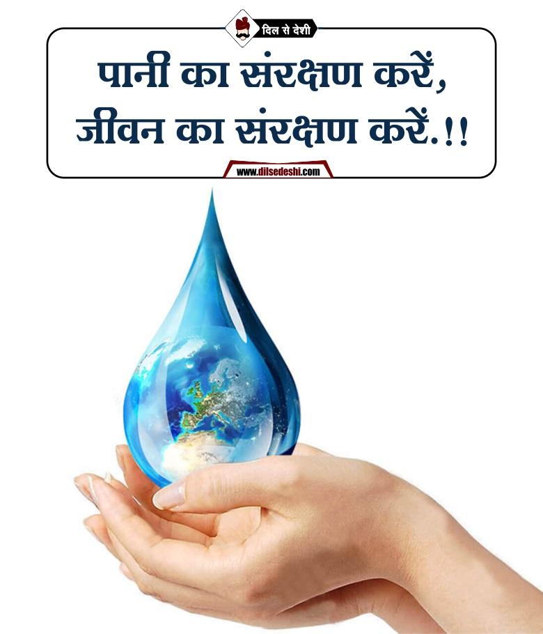 World Water Day Slogans, Quotes, Shayari, Status & Poem in Hindi 1