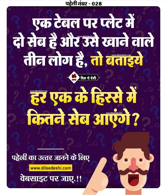 paheliyan-with-answer--dimagi-paheliyan--puzzle-images--paheliyan-in-hindi
