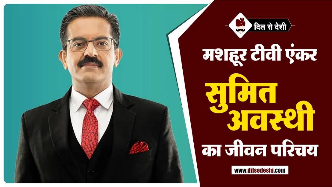 Sumit Awasthi Biography in Hindi