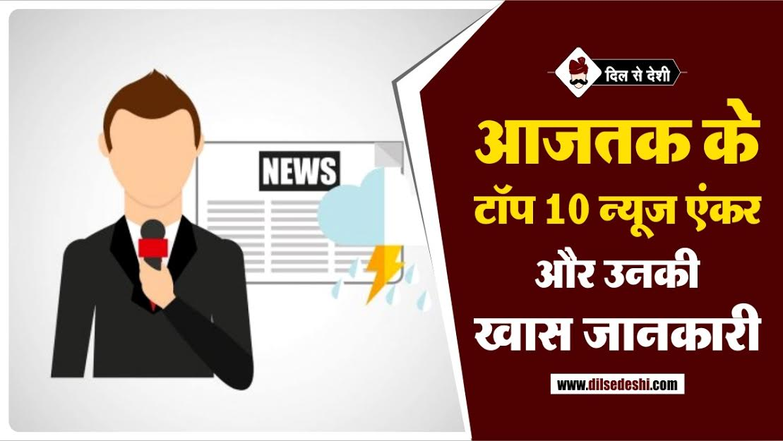 Top 10 Aajtak news Anchor