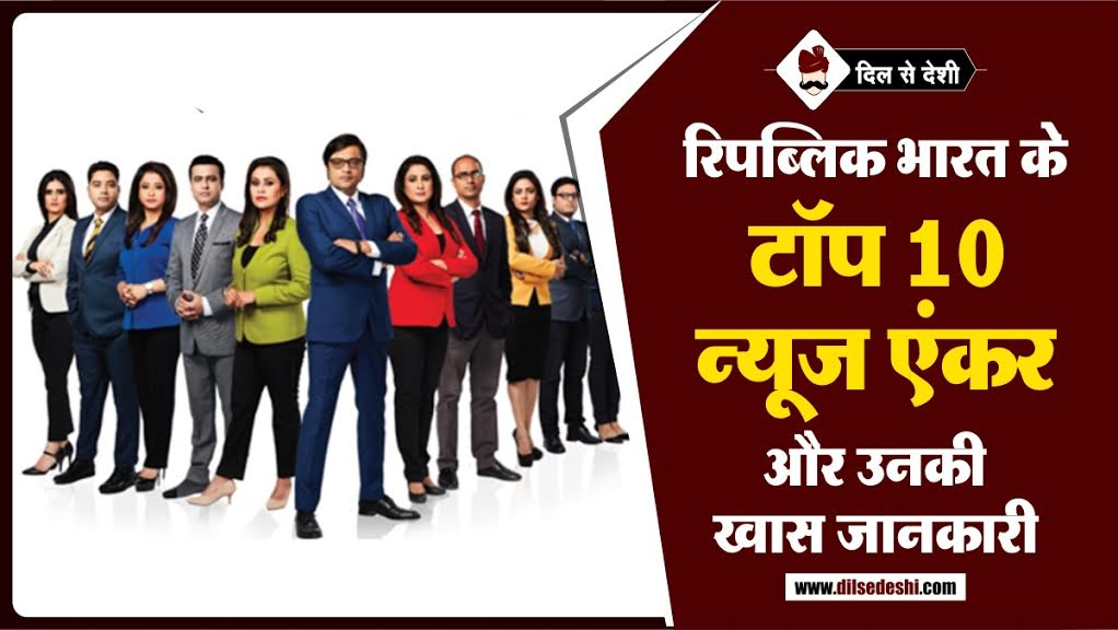 Top 10 Republic Bharat News Anchor In Hindi
