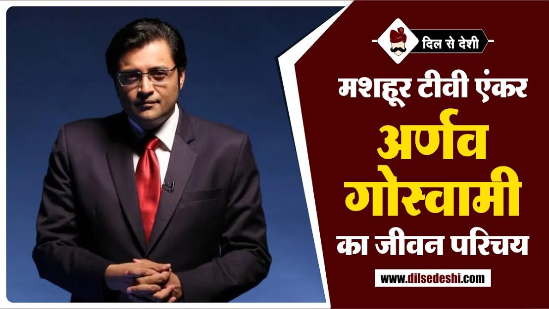 Arnab Goswami Biography in Hindi