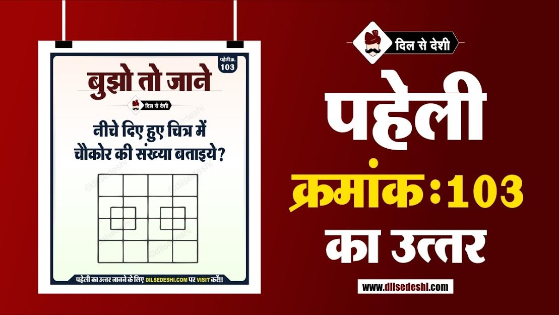Common Sense Questions in Hindi With Answers, logical and Common Sense Question in Hindi with Answer, Mind Question in Hindi with Answer, Paheli Question and answer in Hindi