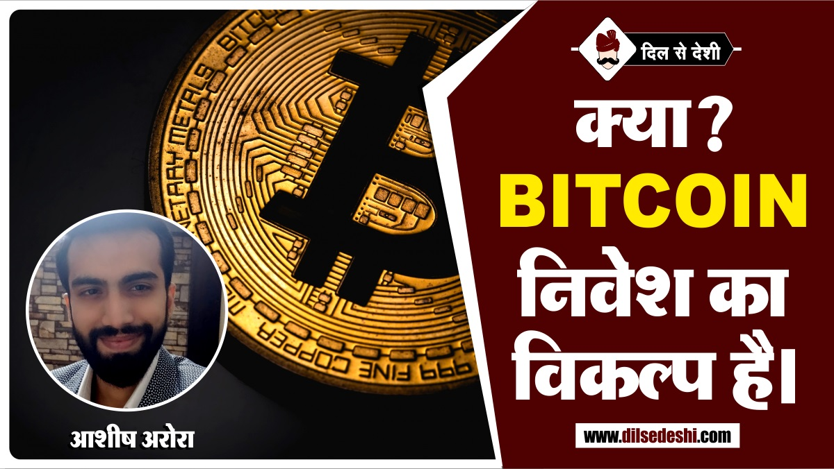 Cryptocurrency Investment in Hindi by Ashish Arora