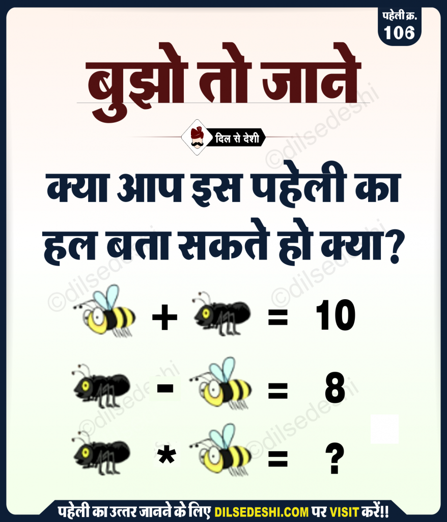 Honey bee and Ant Puzzle No. 106 Quiz Questions Answer