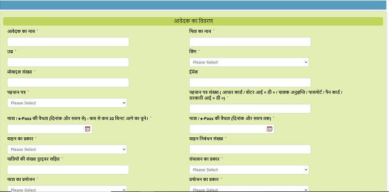 How to Make e Pass Online in Hindi