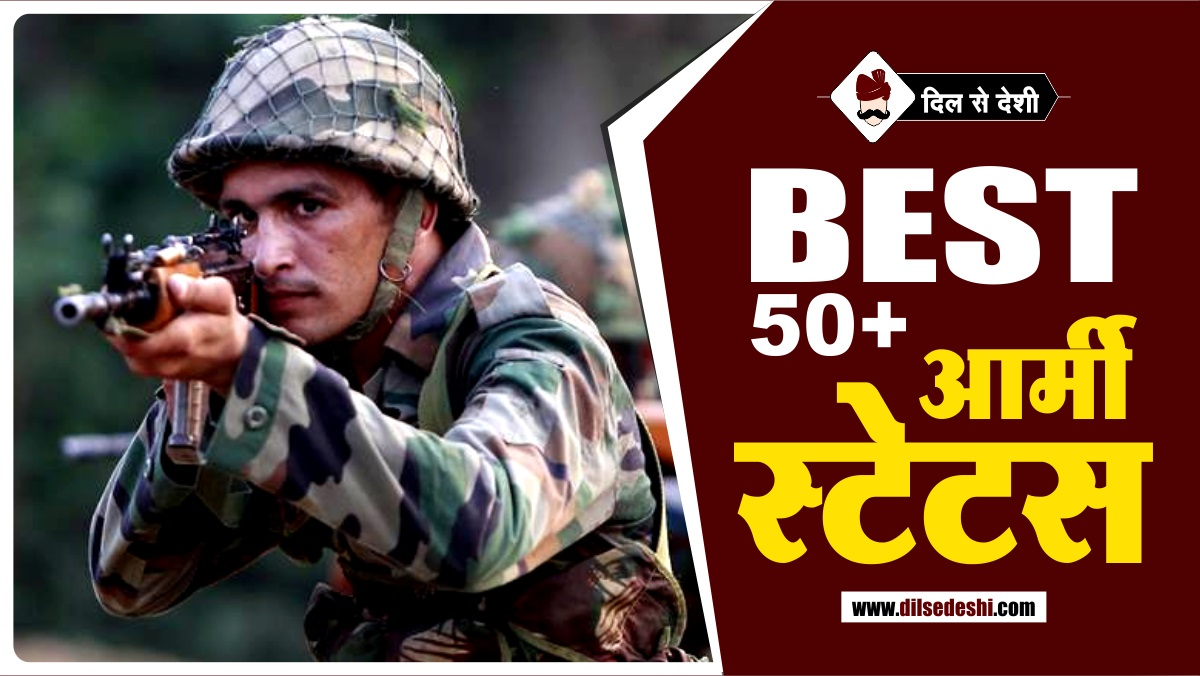 Indian Army Status, Quotes, Shayari & SMS in Hindi