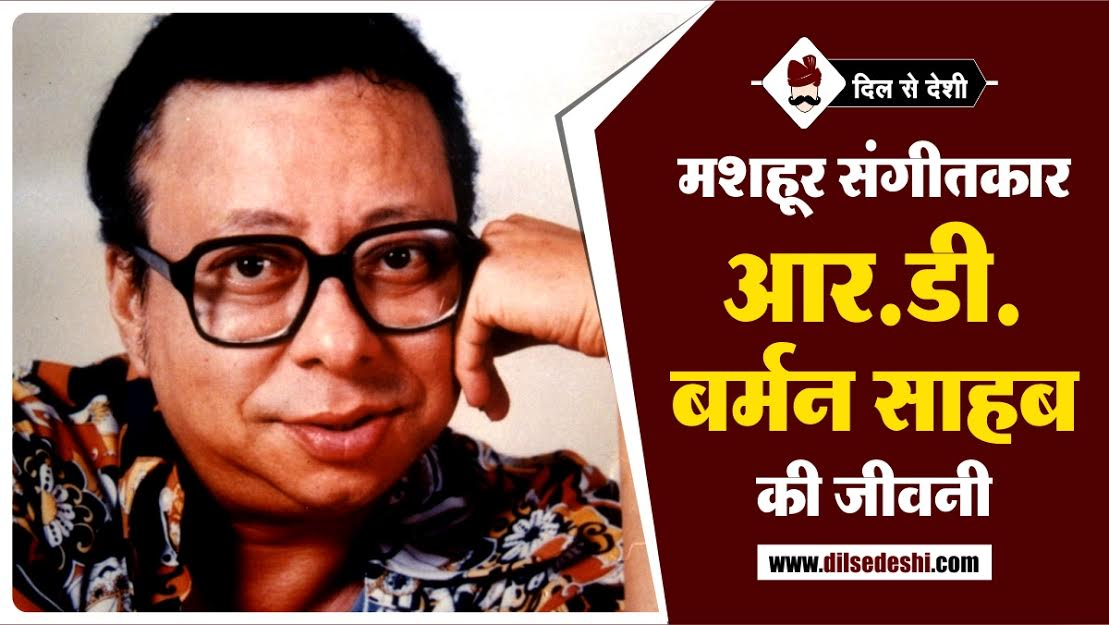 R.D. Burman Biography in Hindi