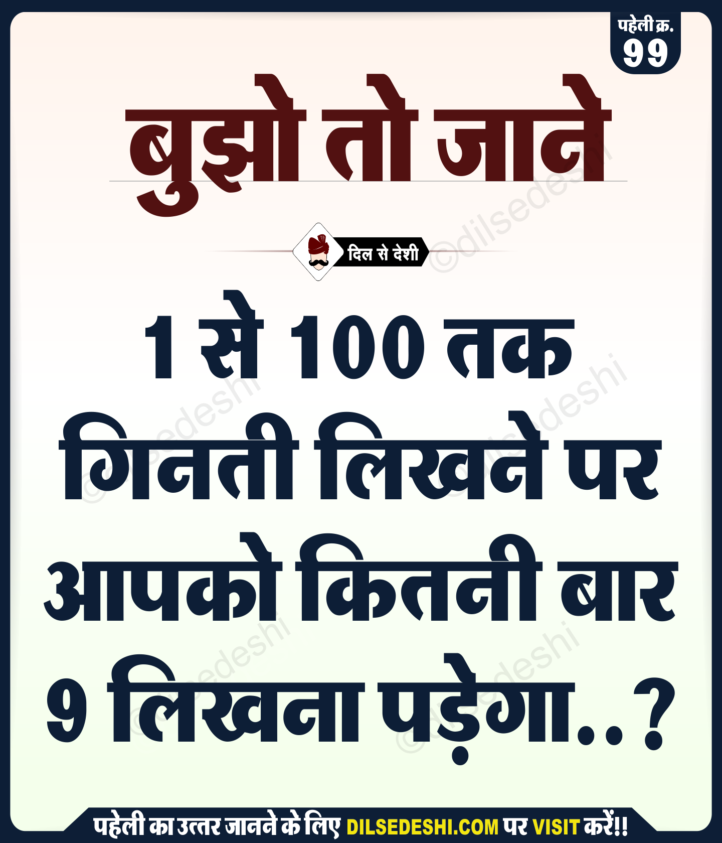 logical and Common Sense riddle in Hindi with Answer