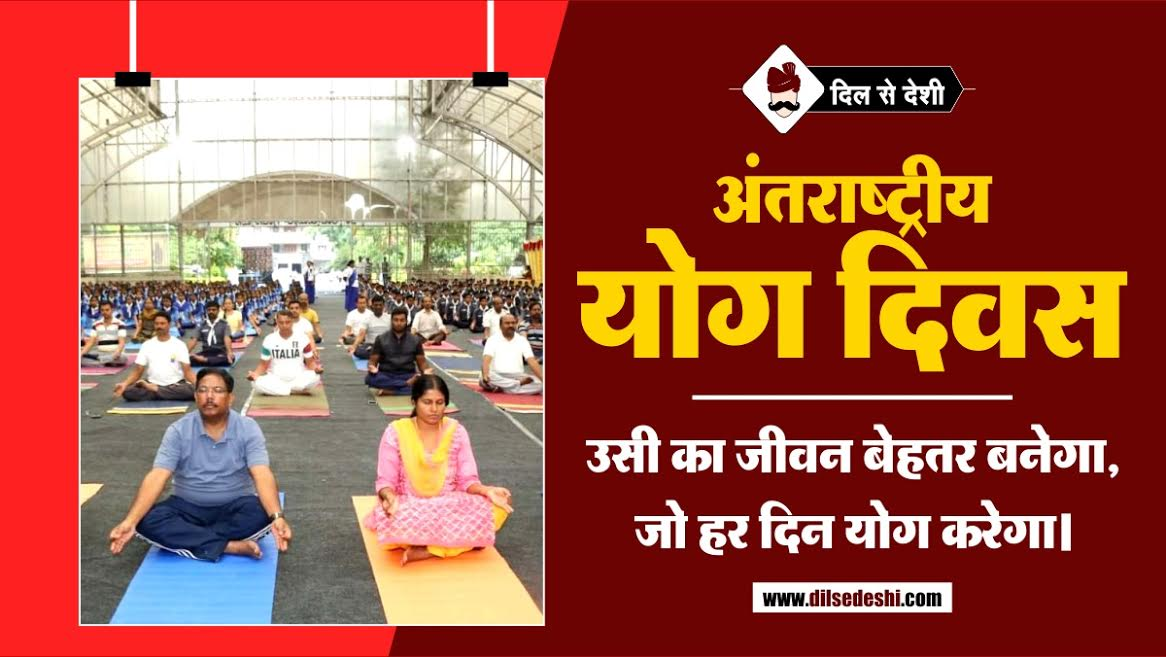 International Yoga Day Slogan and Quotes in hindi