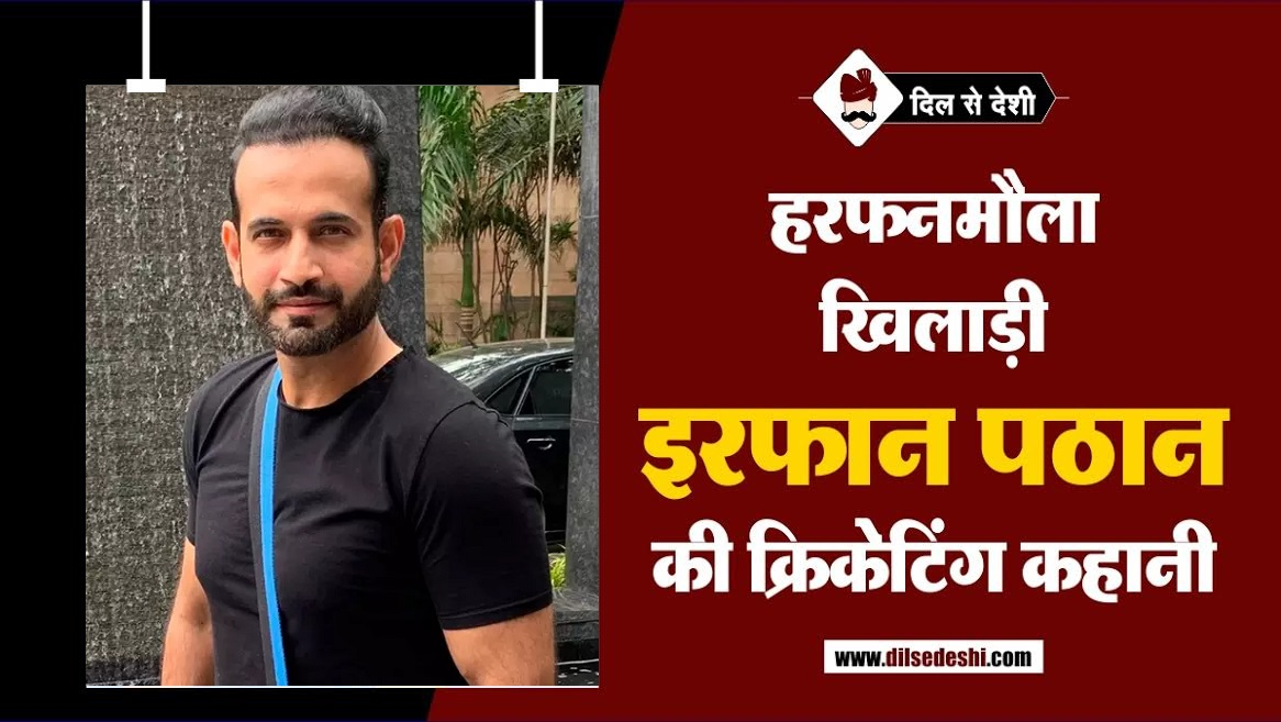 Irfan Pathan Biography, Age, Career, Wife, Wiki, Family, IPL in Hindi