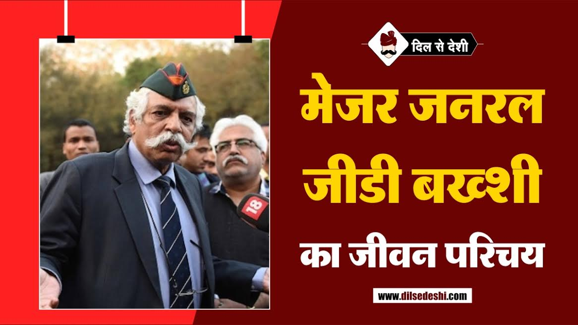 Major General G D Bakshi Biography in Hindi