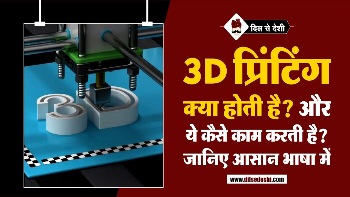 What is 3D Printing and How Do 3D Printers Work in Hindi