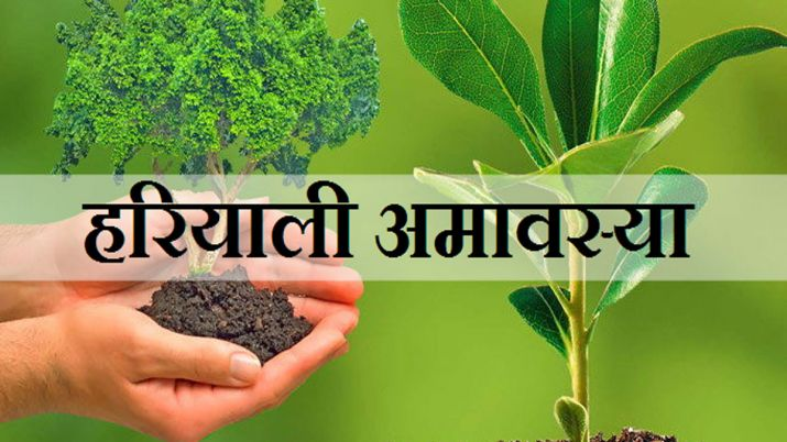 Hariyali Amavasya Shayari, Status, Quotes, Wishes in hindi