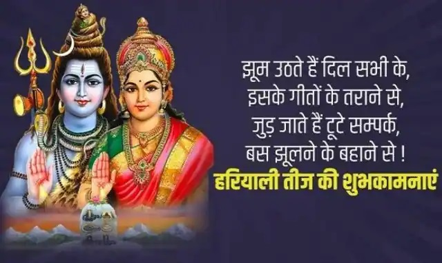 Hartalika Teej Status, Messages, Quotes, Wishes in Hindi